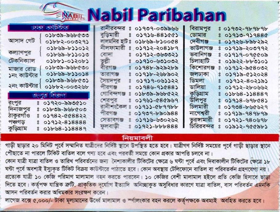 Nabil Paribahan All Counter Phone Number