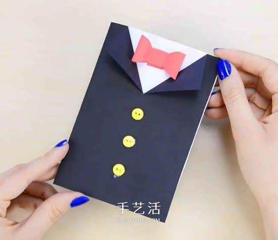 有趣的父親節卡片DIY制作 穿黑西裝打領結!_手藝活網