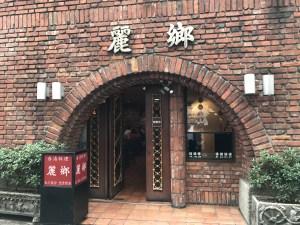 渋谷「麗郷」の外観