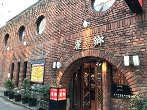 渋谷「麗郷」の外観3