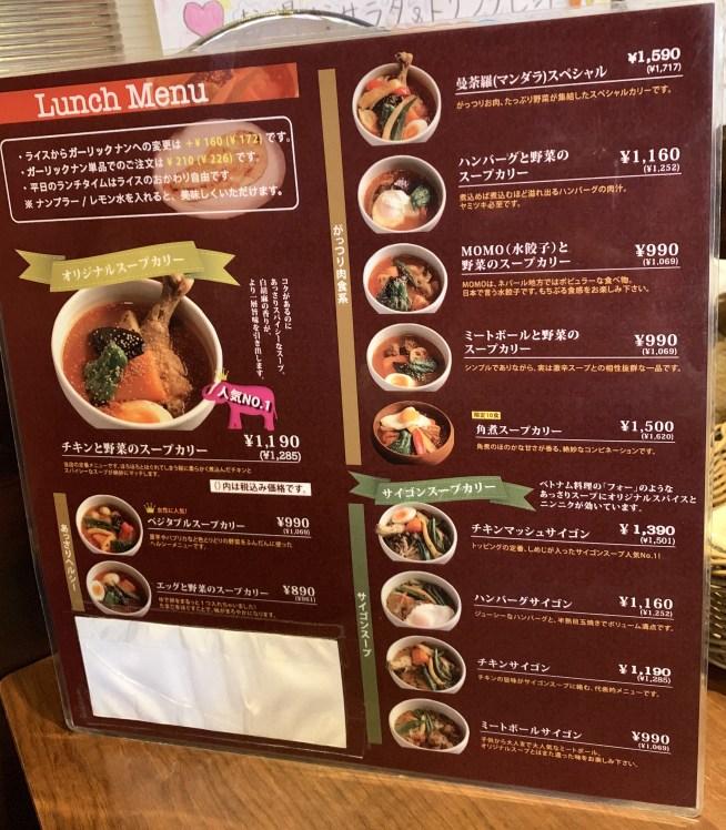 シャンティ(SHANTi)渋谷店のメニュー表