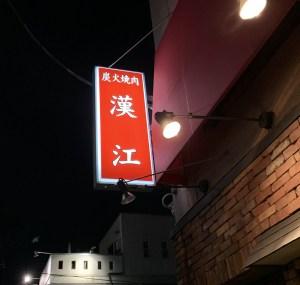 自由が丘の焼肉屋「漢江」の看板