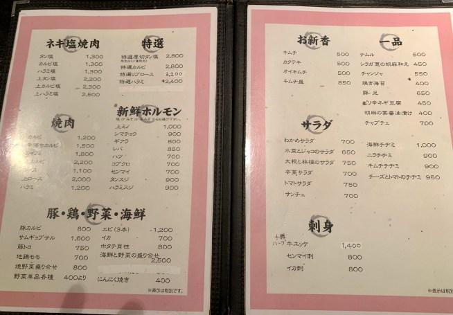 自由が丘の焼肉屋「漢江」のメニュー1