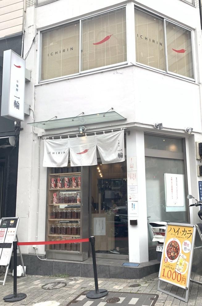渋谷の辛麺屋一輪の外観