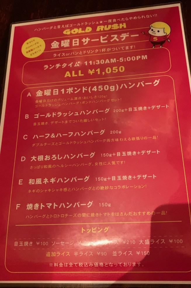 渋谷の桜丘町にあるゴールドラッシュの金曜日ランチメニュー