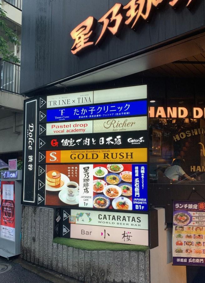 渋谷の桜丘町にあるゴールドラッシュの看板