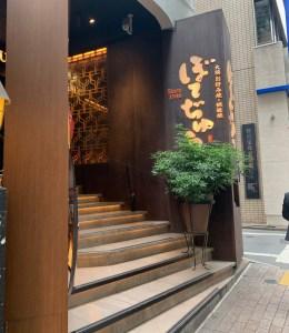 渋谷の宮益坂「ぼてじゅう」の外観1