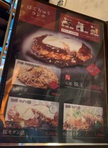 渋谷の宮益坂「ぼてじゅう」のランチメユー1