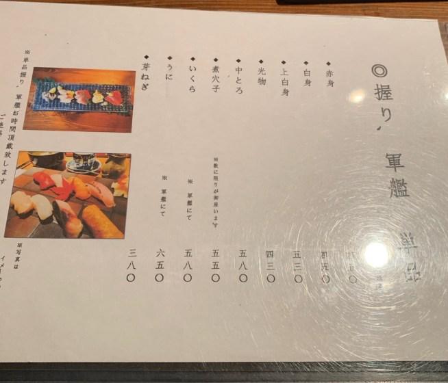 恵比寿にある寿司居酒屋「あげまき」の寿司メニュー