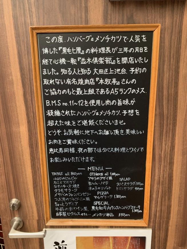 渋谷の「並木倶楽部」の黒板