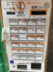 「麺屋 大和田」の券売機