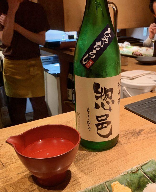 池尻大橋「おわん」の日本酒「惣邑(そうむら)」