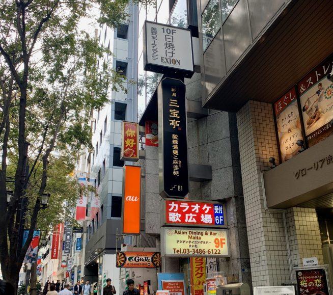 渋谷「ニイハオ」の外観1