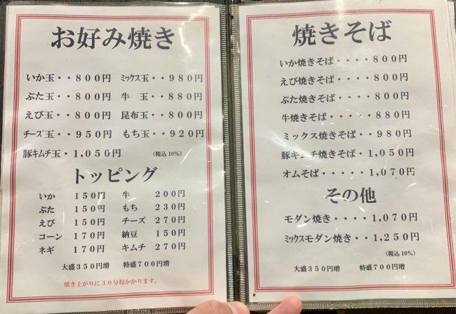 富山「ぼてやん多奈加 」のメニュー1