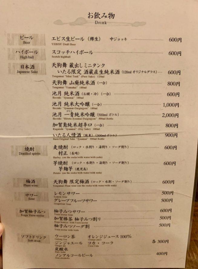 金沢「のど黒めし本舗 いたる」のメニュー2