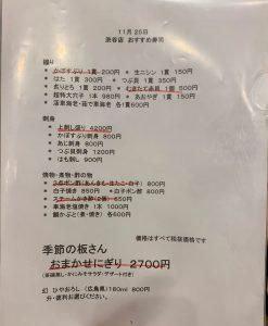 渋谷マークシティ「梅丘寿司の美登利総本店」のメニュー9