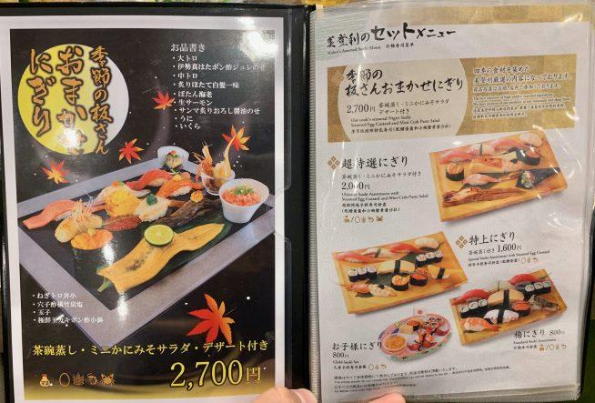 渋谷マークシティ「梅丘寿司の美登利総本店」のメニュー8