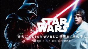 Star Wars lançará dois smartphones temáticos em dezembro 8