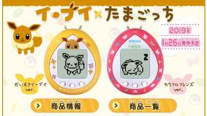 Pokemon Tamagotchi