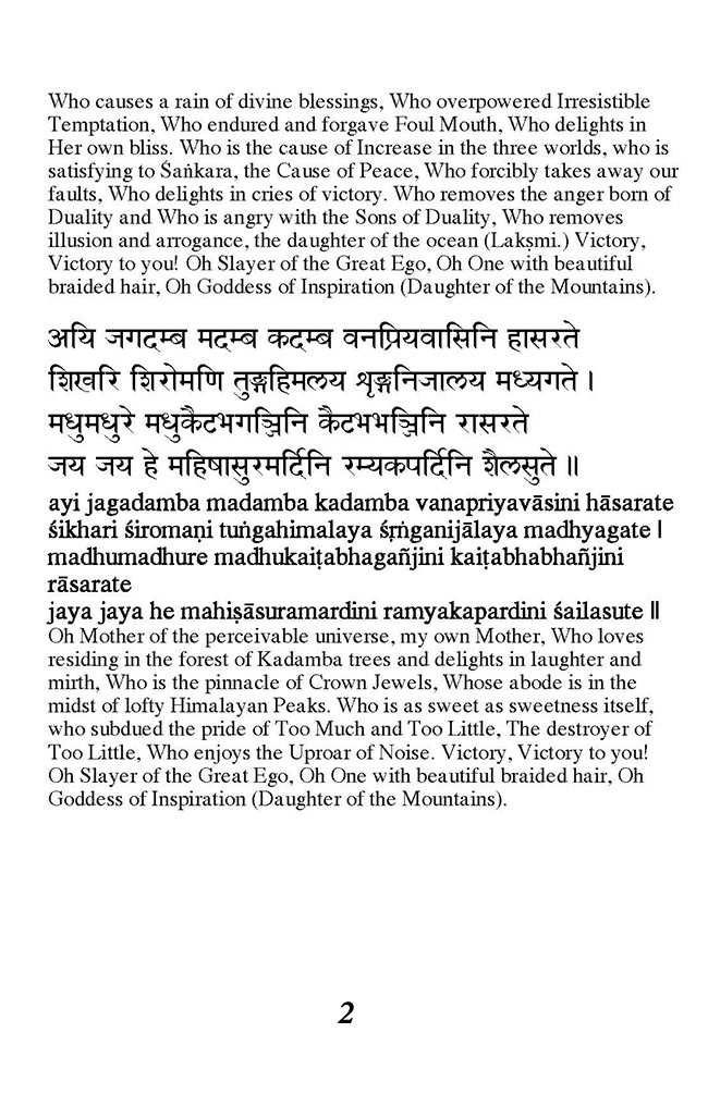 https://i0.wp.com/www.shreemaa.org/wp-content/uploads/mahishasura-mardini-10-8-15_Page21.jpg