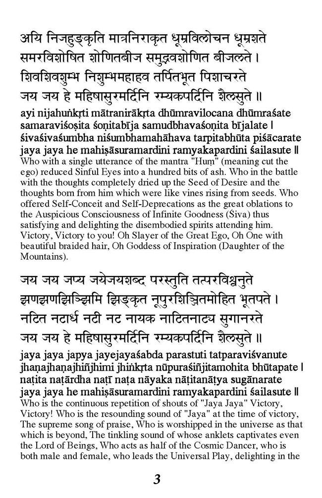 https://i0.wp.com/www.shreemaa.org/wp-content/uploads/mahishasura-mardini-10-8-15_Page3.jpg