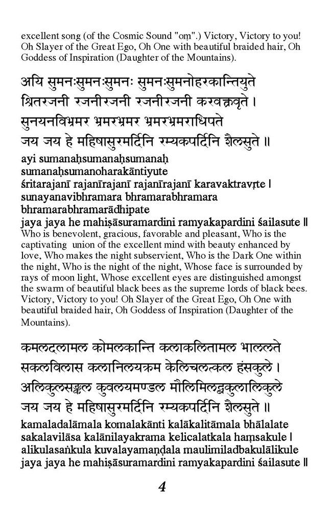 https://i0.wp.com/www.shreemaa.org/wp-content/uploads/mahishasura-mardini-10-8-15_Page4.jpg