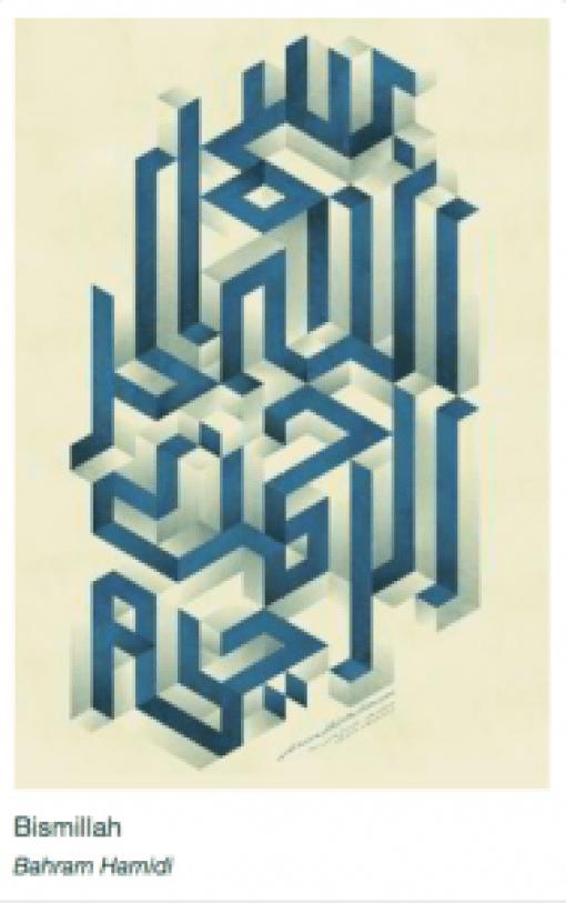 بسم الله الرحمن الرحيم 書法字體