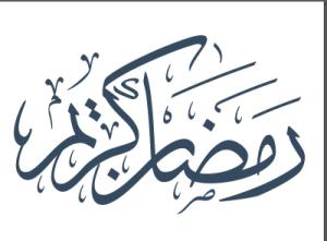 以三一字體寫出的「神聖的齋戒月」(رمضان كريم)
