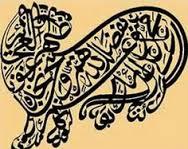阿拉伯書法繪製的老虎