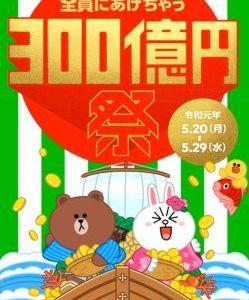 【LINE pay】全員にあげちゃう300億円祭