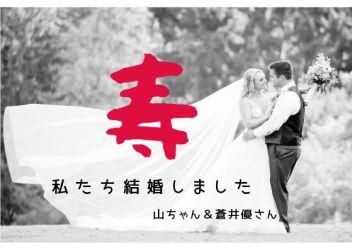 【南キャン】山ちゃん&蒼井優さんご結婚