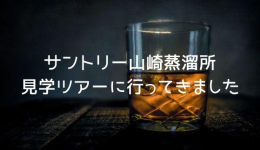 サントリー山崎蒸溜所|THE STORY OF YAMAZAKI~シングルモルトウイスキー山崎誕生の物語~
