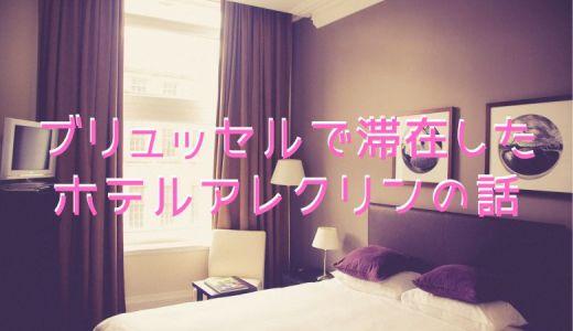 【海外ホテル】ホテルアレクリン