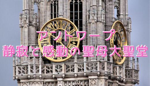 【海外ナビ】ベルギー・アントワープ|フランダースの犬の舞台『聖母大聖堂』が圧倒的な美しさ!