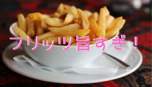 【海外ナビ】ベルギー生まれのフリッツが大人気|日本上陸も近いかも!?