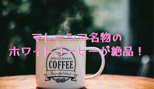 【海外ナビ】マレーシア クアラルンプール|名物ホワイトコーヒー