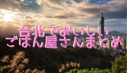【海外ナビ】台北でおいしいごはん屋さん
