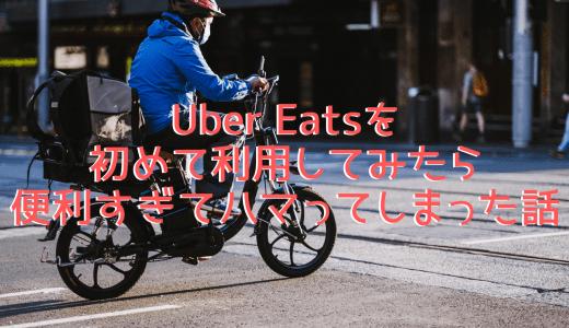 【Uber Eats】シュフペディアさん、Uber Eatsを初めて利用する|そして、ハマる。