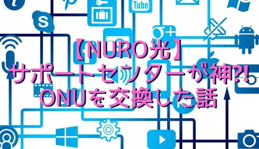 通信速度が速くて有名な【NURO 光】がなぜか不安定⁈|お問い合わせの電話をしてみた結果