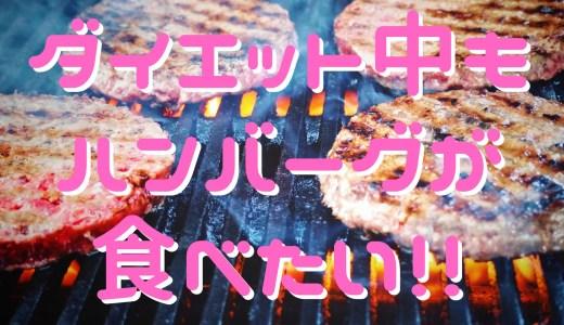 【ダイエットレシピ】ダイエットハンバーグ|切干大根でカロリーOFF&栄養価UP