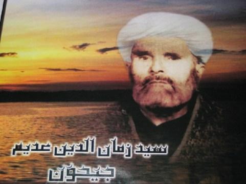 مرحوم سید زمان الدین (جیهون ) شغنانی