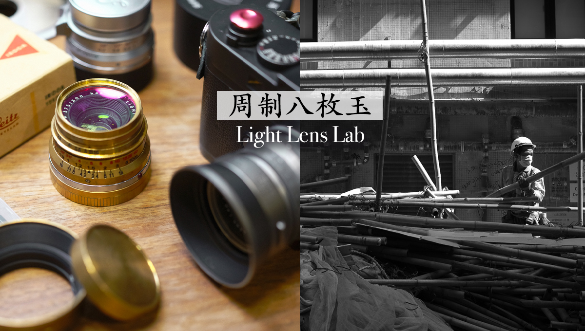 light lens lab Summicron 8 element