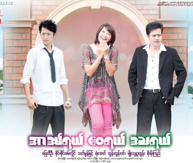 Myanmar Movie