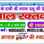 12th Blood Donation Camp at Feelkhana, Kanpur