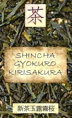 "A Gyokuro (shaded) green tea of Shincha quality (fresh ""first flush"")"