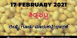 Silk cocoon Sidlaghatta Market February 17 2021