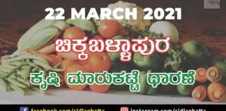 Chikkaballapur Agriculture Market APMC Chikkaballapura