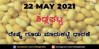 Silk cocoon Sidlaghatta Market May 22 2021