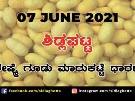 Silk cocoon Sidlaghatta Cocoon Raw Silk Industry Business Market June 7 2021