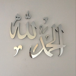 "Tableau calligraphie islamique ""al hamdulilah"""